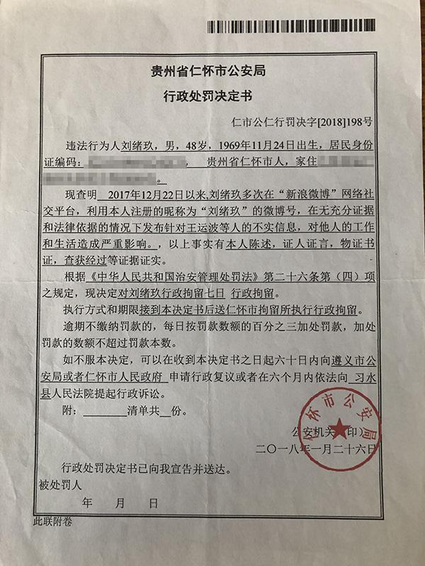 仁怀市公安局作出的行政处罚决定书。