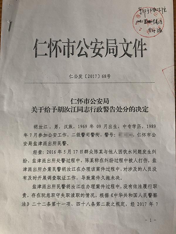 仁怀市公安局对民警胡汝江作出的处分决定。
