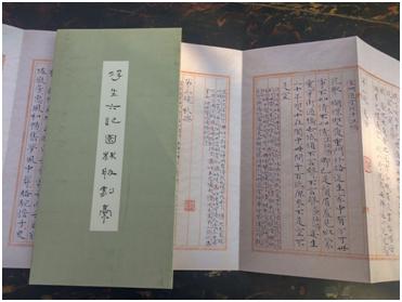 昆曲《浮生六记》园林版手书剧稿发布