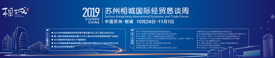 2019苏州相城国际经贸恳谈周系列活动将于10月24日至11月1日举办