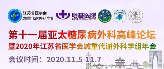 第十一届亚太糖尿病外科高峰论坛在苏州明基医院圆满举行