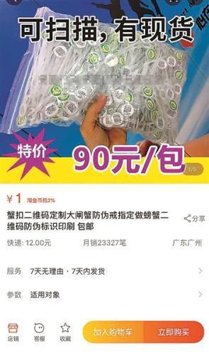 不少网店在销售可定制的阳澄湖大闸蟹防伪环