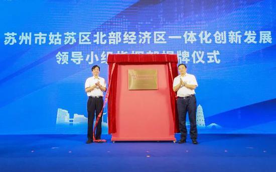 57亿产业项目100亿授信入驻 苏州姑苏区北部经济区起航