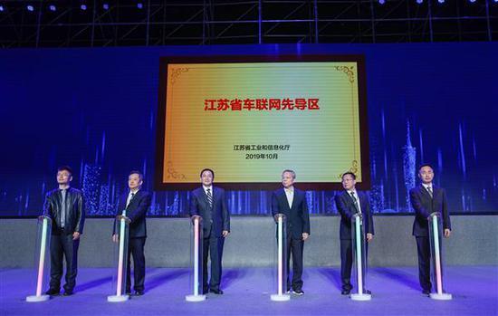 江苏省首个车联网先导区在相城揭牌