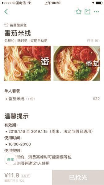 """美团App的页面显示,番茄米线的""""最高门市价""""是22元。"""