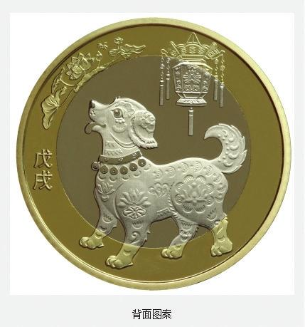10元面额双色铜合金纪念币