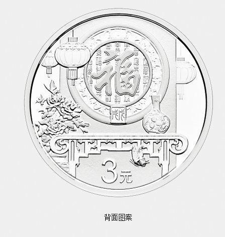 3元面额银质纪念币