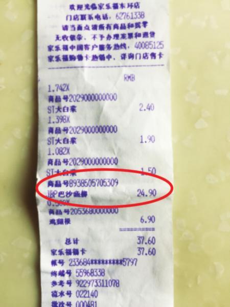 标价21.9元的鱼柳结账时收24.9元