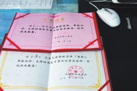 刘鲁卫和刘颖的捐遗证书