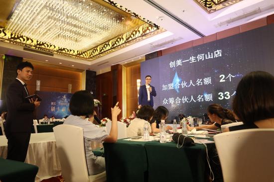 吕伟明董事长现场分享创美一生商业模式