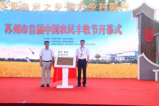 为中国农业大学技术转移中心(苏州)分中心揭牌