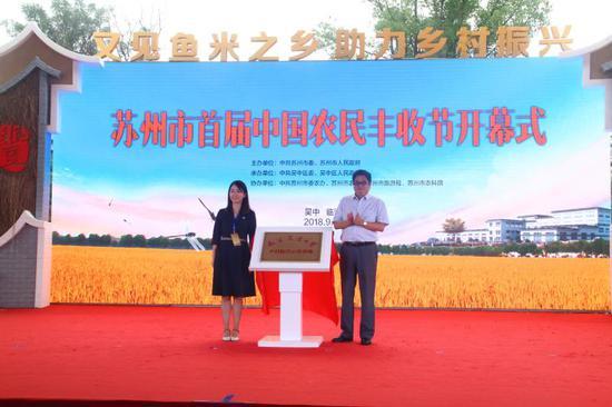 为南京农业大学吴中乡村振兴示范基地揭牌