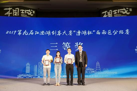 """2019第九届阳澄湖创客大赛""""漕湖杯""""西南区分站赛三等奖"""
