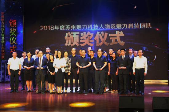 2018年度苏州市魅力科技团队
