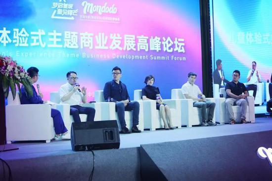 2019儿童体验式主题商业发展高峰论坛