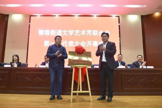 区文联主席查伟峰、街道党工委书记姜昊为郭巷街道文联揭牌