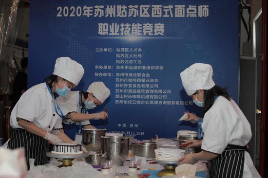 苏州姑苏区举办西式面点师职业技能竞赛