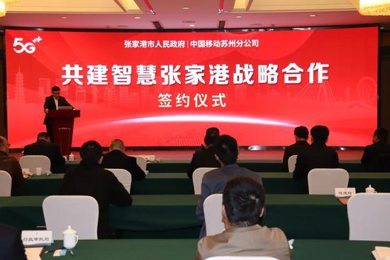 5G赋能新未来——苏州移动与张家港市人民政府签署共建智慧张家港战略合作协议