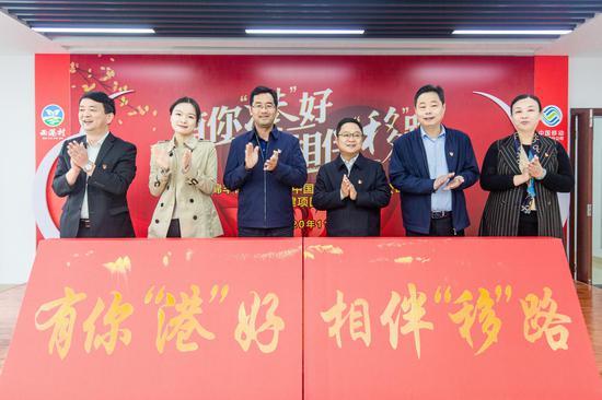 忆红色岁月 思幸福之源——苏州移动与张家港西港村开展党建和创活动