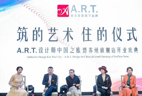 美克家居A.R.T秋季设计师中国之旅苏州站嘉宾对话