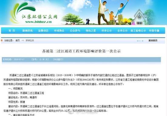 《苏通第二过江通道工程环境影响评价第一次公示》 江苏环保公众网 截屏图