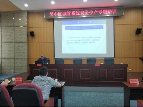 苏州吴中城管开展安全生产专题培训活动