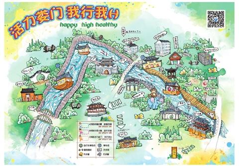 娄门街道绘制环古城河健身步道手绘地图