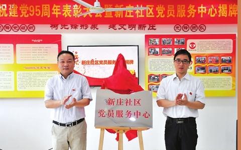 苏州留园街道党员党性教育基地挂牌