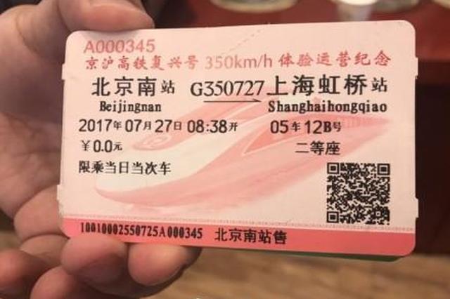 """京沪高铁""""复兴号""""今起售票 时速350公里"""