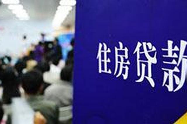 """苏城首套首贷利率上浮10% 完成""""四连涨"""""""