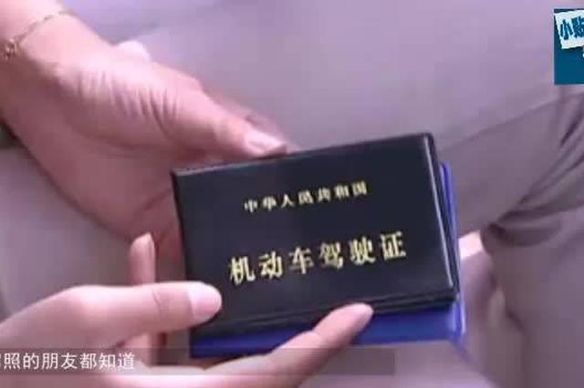 花800元网购假驾照 开车被查拘十日罚四千