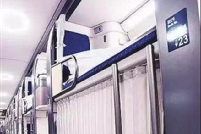 坐火车再也不用横着睡了 双层软卧动车组将开进ladbrokes立博