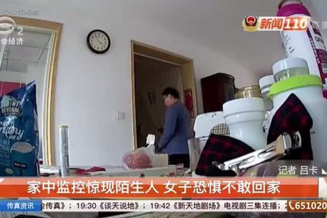 苏州一居民家中监控惊现陌生人 女子不敢回家