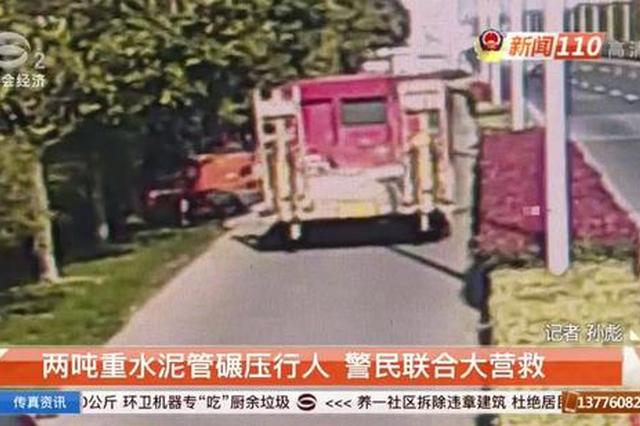 半挂车载货逆行 两吨重水泥管滚落碾压行人
