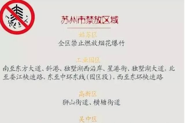 苏州烟花爆竹禁放区域要扩大 2018-06-22施行