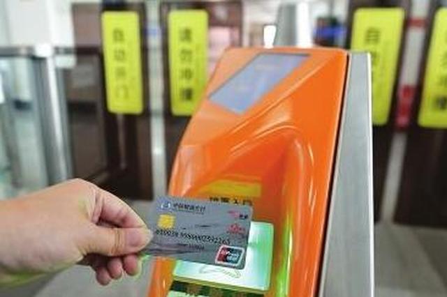 明起长三角48个火车站可刷卡乘车 苏州6个站点适用