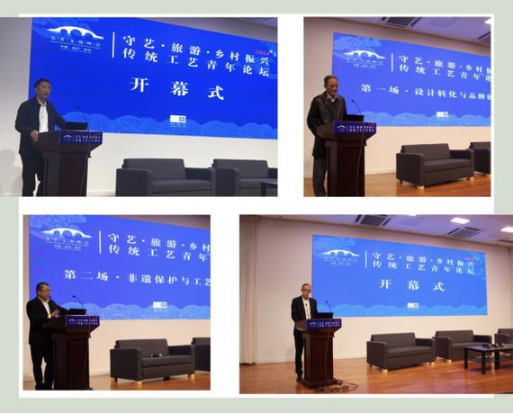 守艺、旅游、乡村振兴 第三届传统工艺青年论坛在苏州隆重举办
