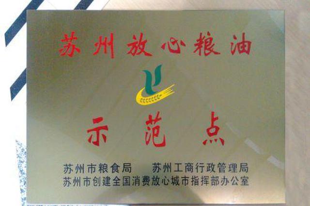 江苏省2018年粮食科技活动周在苏州启动