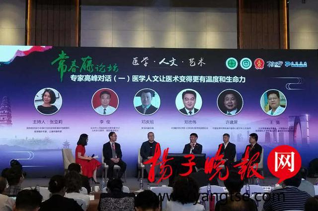 500医疗专家和大咖齐聚苏州话健康