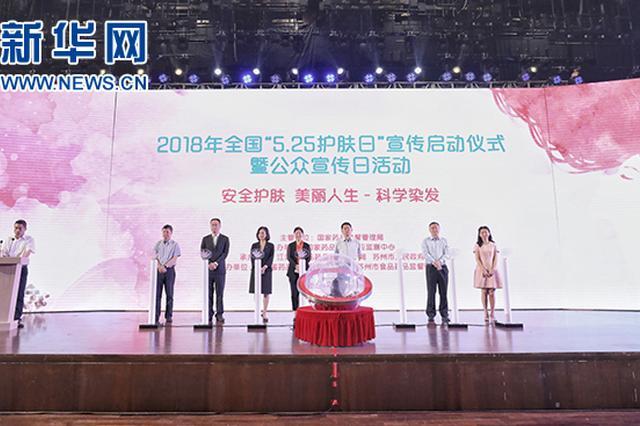"""2018年全国""""5·25护肤日""""活动启动仪式在苏州举行"""
