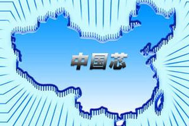 """苏州工业园区牵手中科院共建研发基地瞄准""""中国芯"""""""