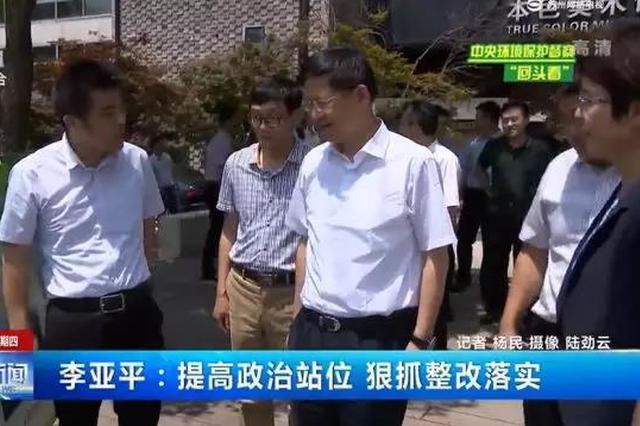 """李亚平检查中央环保督察整改问题落实情况和""""回头看""""交办环"""