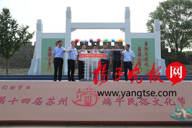 苏州端午民俗文化节举行 4大主题活动吸引万人参与