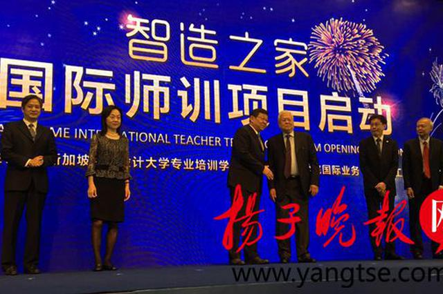 苏州智造之家国际师训启动 首批175名中小学教师参与培训