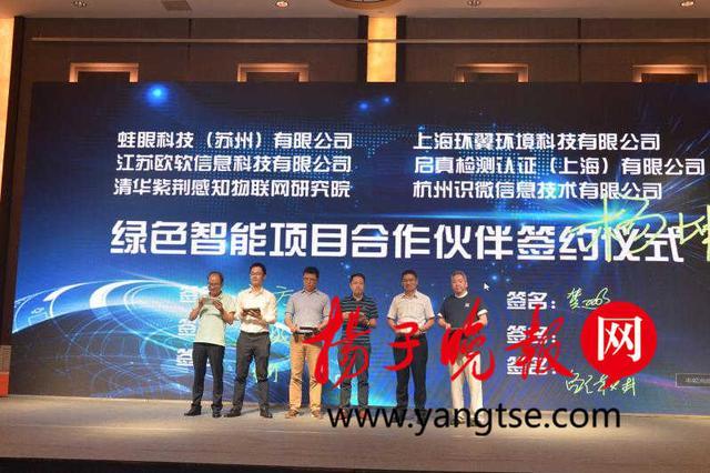 苏州工业园区绿色供应链创新论坛开幕