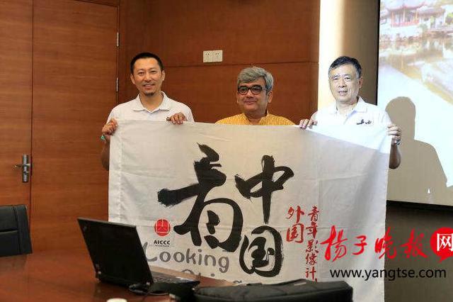 """""""看中国·外国青年影像计划·江苏行""""在苏大启动"""