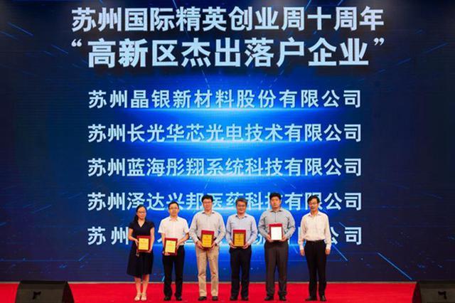 """图为""""创业周十周年高新区杰出落户企业""""颁奖仪式"""