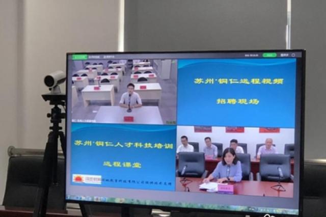苏州铜仁远程视频招聘系统启用