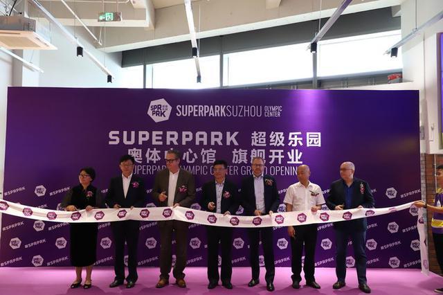 SuperPark超级乐园中国大陆首家旗舰店重磅亮相!