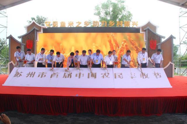 苏州市首届农民丰收节在吴中区临湖镇开幕